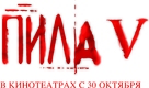Saw V - Russian Logo (xs thumbnail)