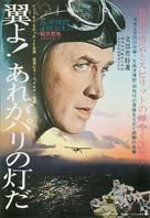 The Spirit of St. Louis - Japanese Movie Poster (xs thumbnail)