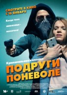 Sweethearts - Russian Movie Poster (xs thumbnail)
