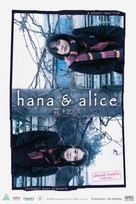 Hana to Alice - Japanese poster (xs thumbnail)