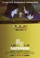 Chan mat - Hong Kong Movie Poster (xs thumbnail)