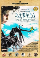 Edward Scissorhands - Russian Movie Poster (xs thumbnail)