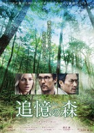 The Sea of Trees - Japanese Movie Poster (xs thumbnail)