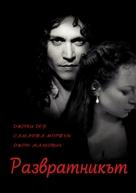 The Libertine - Bulgarian Movie Poster (xs thumbnail)