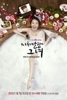 """Jachebalkwang Geunyeo"" - South Korean Movie Poster (xs thumbnail)"