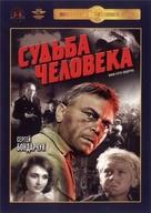 Sudba cheloveka - Russian DVD cover (xs thumbnail)