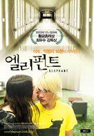 Elephant - South Korean Movie Poster (xs thumbnail)