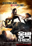 Ong bak 2 - South Korean Movie Poster (xs thumbnail)
