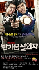 Bangawoon Salinja - South Korean Movie Poster (xs thumbnail)