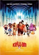 Wreck-It Ralph - Croatian Movie Poster (xs thumbnail)
