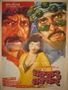 Chakkar Pe Chakkar - Indian Movie Poster (xs thumbnail)