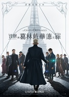 Fantastic Beasts: The Crimes of Grindelwald - Hong Kong Movie Poster (xs thumbnail)