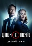 """The X Files"" - Ukrainian Movie Cover (xs thumbnail)"