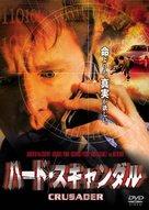 Crusader - Japanese DVD cover (xs thumbnail)