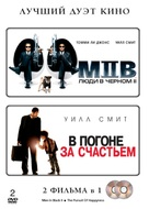 Men In Black II - Russian Movie Cover (xs thumbnail)