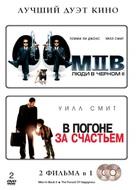 Men In Black II - Russian Movie Cover (xs thumbnail)
