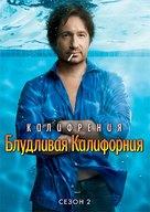 """Californication"" - Russian DVD cover (xs thumbnail)"