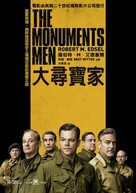 The Monuments Men - Taiwanese Movie Poster (xs thumbnail)