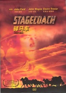 Stagecoach - Chinese DVD movie cover (xs thumbnail)