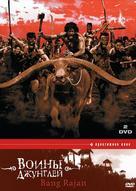 Bang Rajan - Russian DVD movie cover (xs thumbnail)
