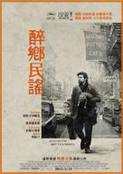 Inside Llewyn Davis - Taiwanese Movie Poster (xs thumbnail)