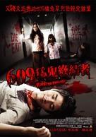 Buppah Rahtree 3.1 - Taiwanese Movie Poster (xs thumbnail)