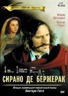 Cyrano de Bergerac - Russian DVD cover (xs thumbnail)