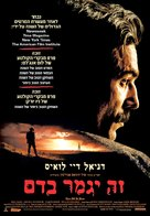 There Will Be Blood - Israeli Movie Poster (xs thumbnail)