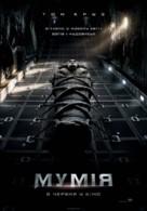 The Mummy - Ukrainian Movie Poster (xs thumbnail)
