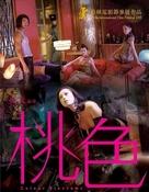 Toh sik - Hong Kong poster (xs thumbnail)