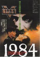 Nineteen Eighty-Four - Japanese Movie Poster (xs thumbnail)