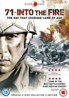 Pohwasogeuro - British DVD cover (xs thumbnail)