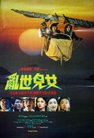 Luan shi er nu - Hong Kong Movie Poster (xs thumbnail)
