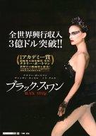 Black Swan - Japanese Movie Poster (xs thumbnail)