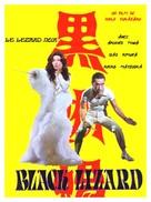 Kuro tokage - French Movie Poster (xs thumbnail)