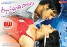 Jhummandi Nadam - Indian Movie Poster (xs thumbnail)