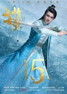 """Ancient Love Song"" - Chinese Movie Poster (xs thumbnail)"
