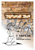 Derzkie dni - Russian Movie Poster (xs thumbnail)