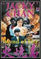 Huo shao dao - Hong Kong DVD cover (xs thumbnail)