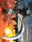 Afro Samurai: Resurrection - poster (xs thumbnail)
