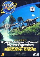 """""""Bonehead Detectives of the Paleo World"""" - Chinese Movie Cover (xs thumbnail)"""