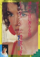 L'été meurtrier - Japanese Movie Poster (xs thumbnail)