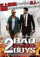 The Debt Collector - Japanese Movie Cover (xs thumbnail)