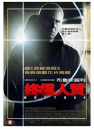 Hostage - Taiwanese Movie Poster (xs thumbnail)