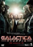 """Battlestar Galactica"" - Japanese DVD cover (xs thumbnail)"