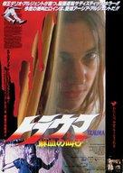 Trauma - Japanese Movie Poster (xs thumbnail)