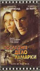 City by the Sea - Ukrainian Movie Cover (xs thumbnail)