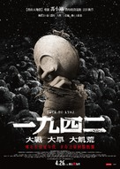 Yi Wu Si Er - Taiwanese Movie Poster (xs thumbnail)