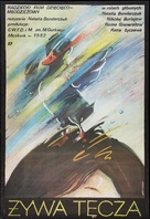 Zhivaya raduga - Polish Movie Poster (xs thumbnail)