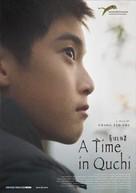 Shu jia zuo ye - Movie Poster (xs thumbnail)